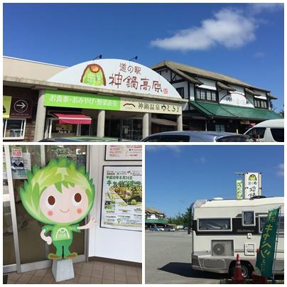道の駅神鍋高原1
