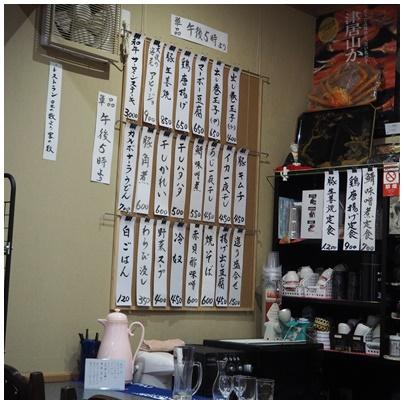 旬菜料理「いわき」9