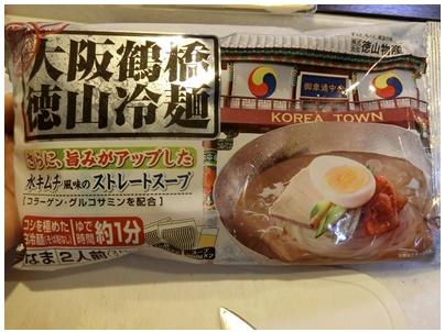 大阪鶴橋「徳山冷麺」1
