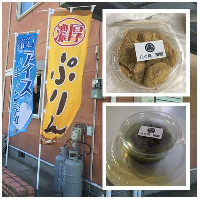 抹茶プリンとわらび餅1