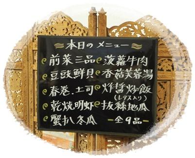 料理3(メニュー)