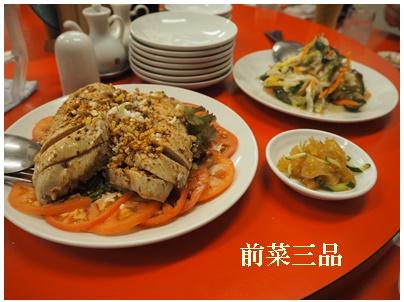 料理4(前菜)