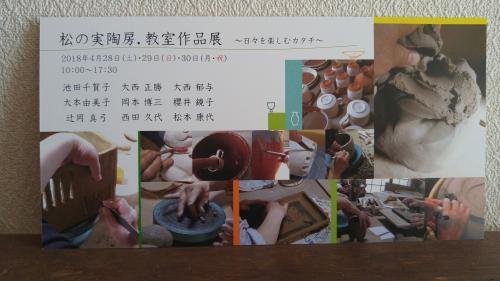 教室作品展2