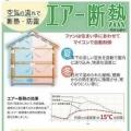 京都 工務店 エア断熱