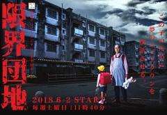 180610 ドラマ「限界団地」6・2START genkaidanchimain_640x440