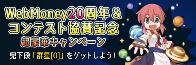 WebMoney20周年&コンテスト協賛記念 超豪華キャンペーン