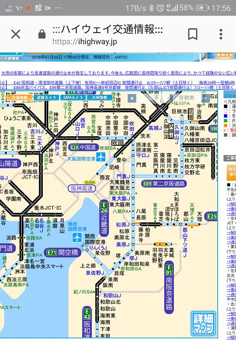13 兵庫・大阪の高速道路は、ほとんど通行止め