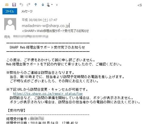 4 WEB受付画面