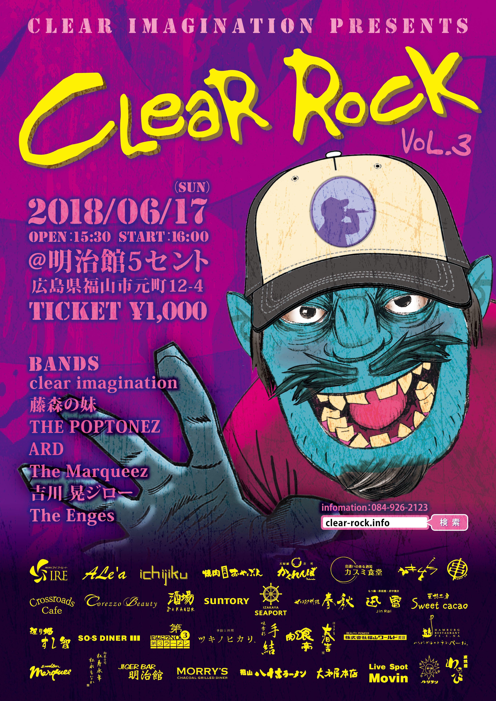 clearrock3.jpg