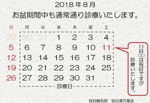 20180801診療日カレンダー2018年8月