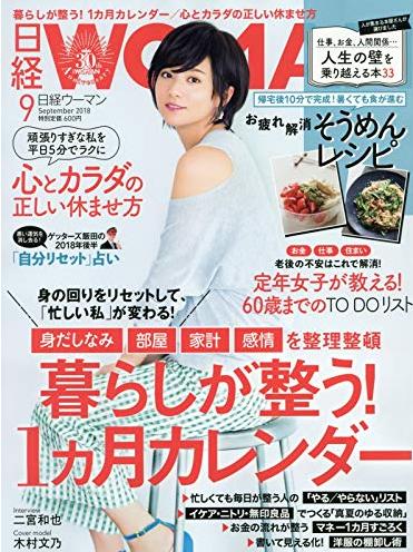 日経ウーマン2018 ㋇ 目白鍼灸院 東京