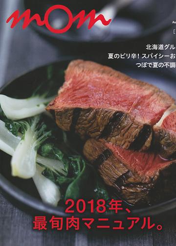 mom 2018 夏バテに効くツボ 東京 鍼灸2