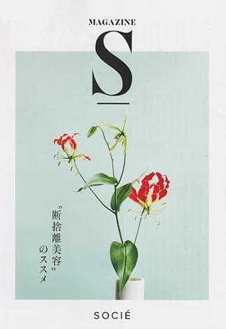 ソシエ 2018 東京 鍼灸 美容 リンパ 2