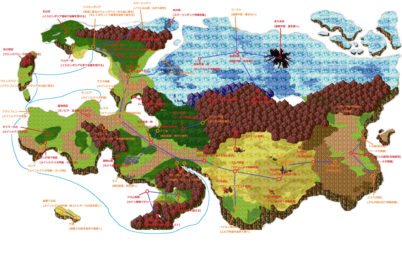 世界地図・繋がりまとめ