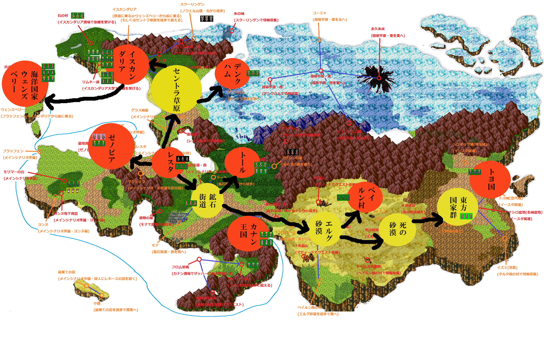 世界地図・繋がりまとめ2あ