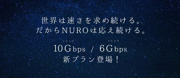 NURO光-10G-6Gサービス