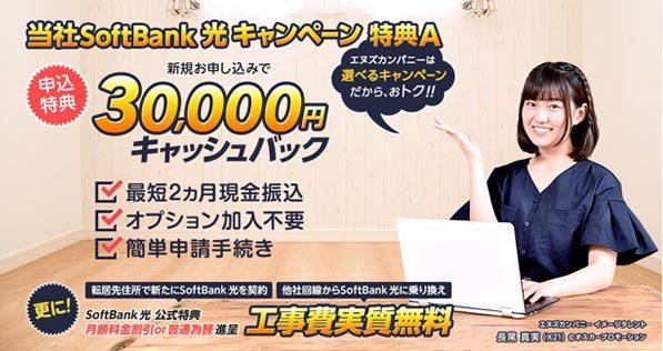 エヌズカンパニーSofotbank光トップ画面