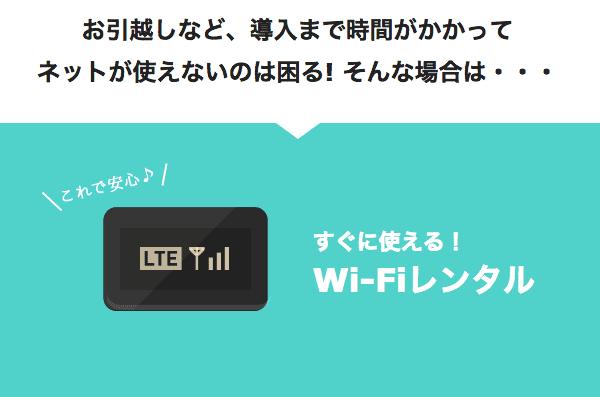 nyuurohikari-wifi-rental.png