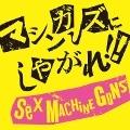 sexmachineguns_マシンガンズにしやがれ