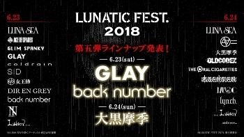 lunaticfest2018_5lineup_20180416.jpg