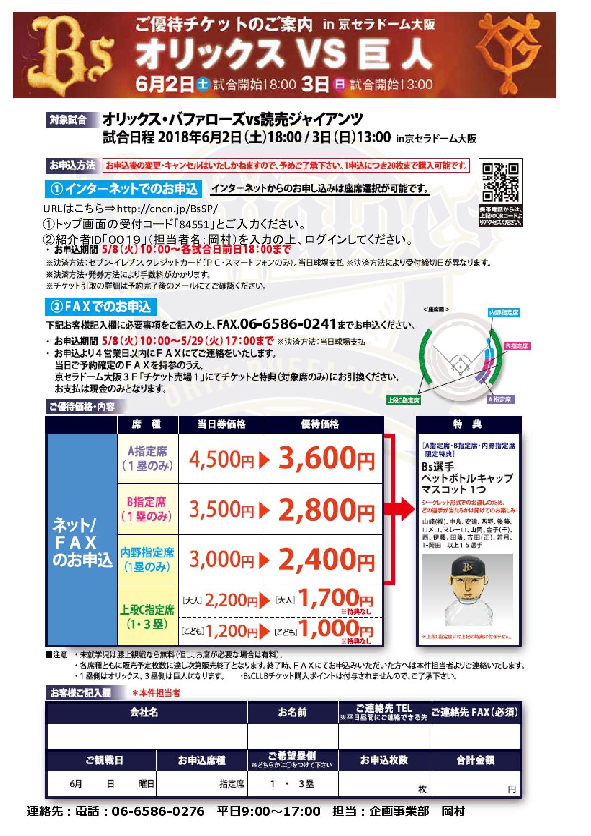 交流戦6月2・3G優待案内用紙-001