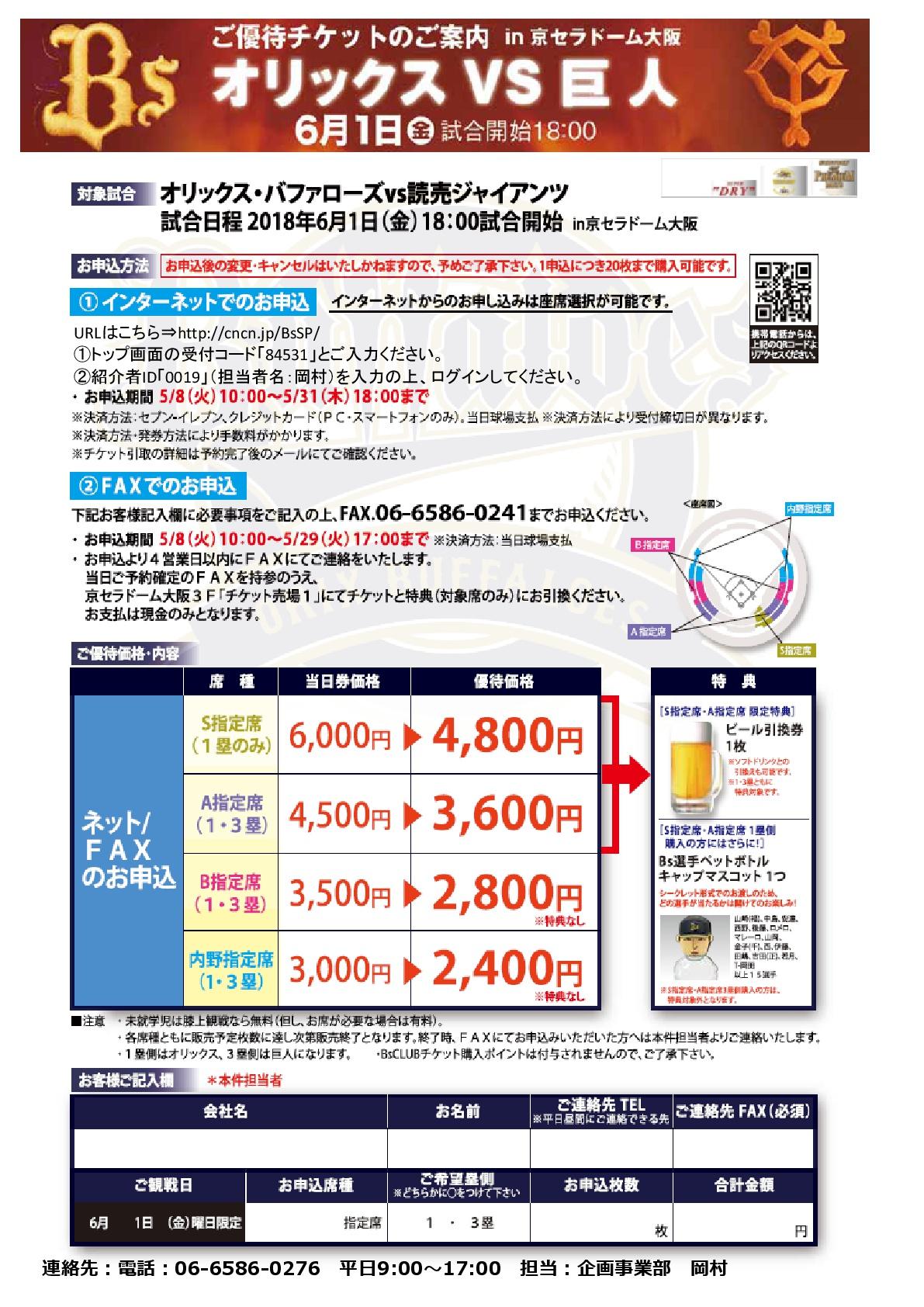 交流戦6月1日G優待案内用紙-001