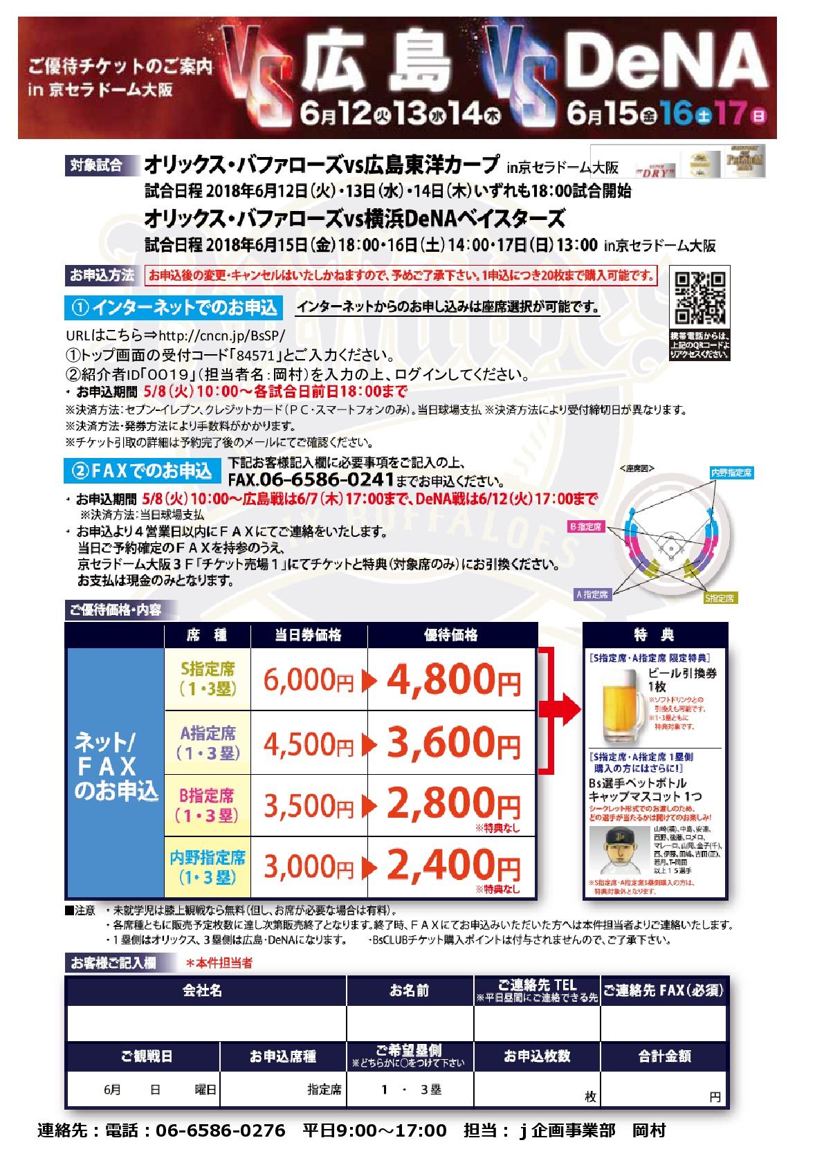 交流戦広島&横浜優待案内用紙-001