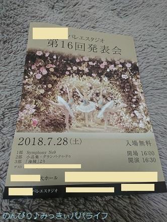ballet20180701.jpg