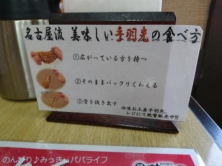 washokusagami12.jpg