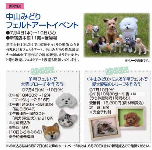 小田急百貨店新宿店イベント案内