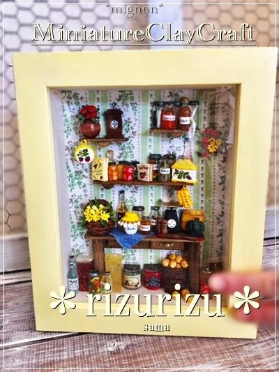 rizuriz様MiniatureClayCraft