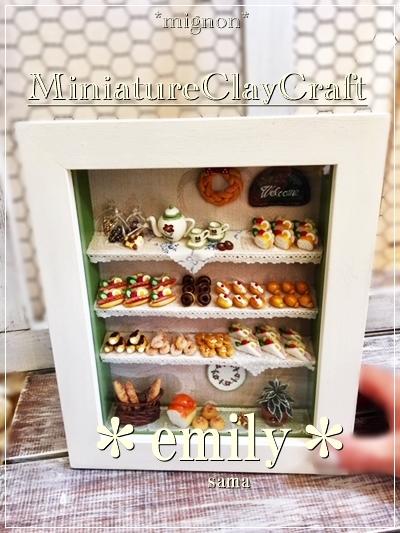 emily様MiniatureClayCraft