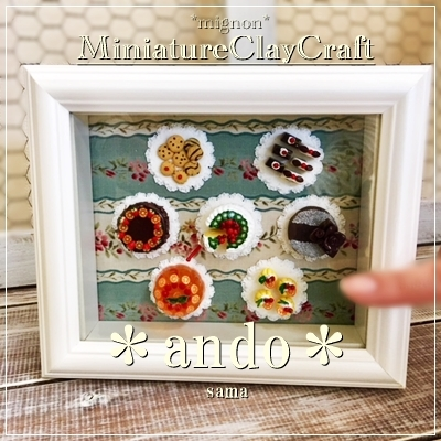 ando様MiniatureClayCraft