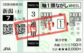 20180804niigata7rmuryou.jpg