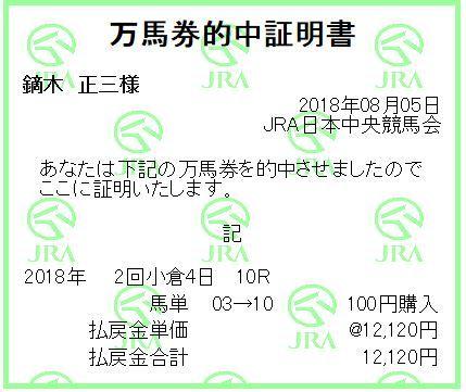 20180805kokura10rut.jpg