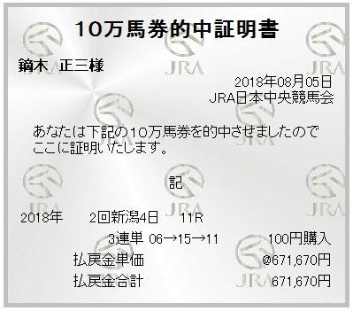 20180805niigata11R3rt.jpg