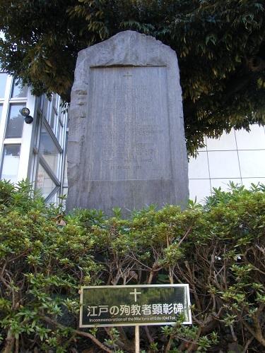 ④江戸の殉教者顕彰碑
