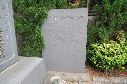 ⑪ジョセフ岡本三右衛門碑