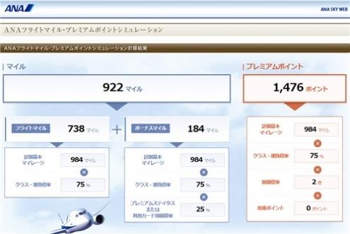 【ANA】旅割で貯まるマイル|羽田-那覇