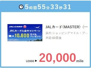 JALカード|すぐたま経由で10,000円