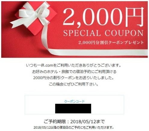 一休2000円割引クーポン
