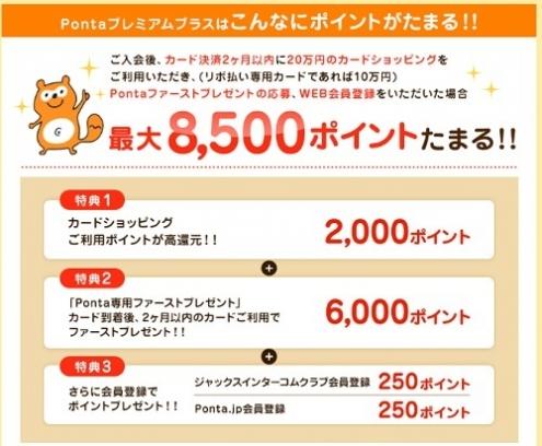 Ponta Premium Plus入会キャンペーン