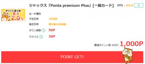 モッピー経由Ponta Premium Plus