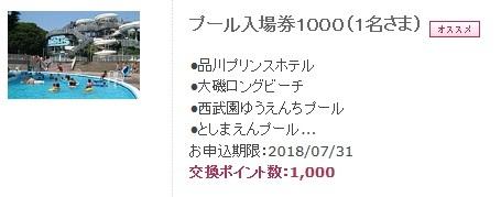 プール利用券1000