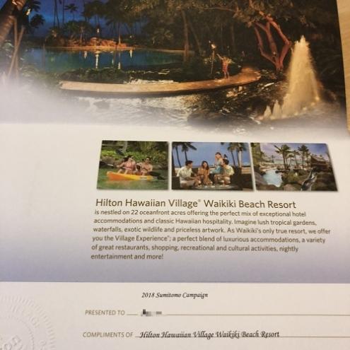 ヒルトン・ハワイアンビレッジ・ワイキキビーチリゾート宿泊券