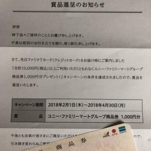 1000円分商品券