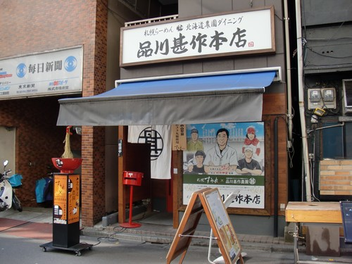 品川甚作@水道橋・20180402・店舗