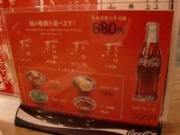 金味徳拉麺@六本木・20180413・メニュー