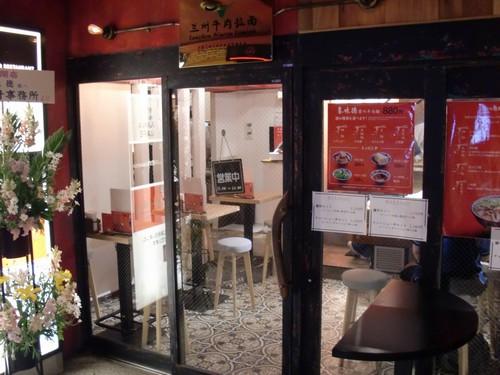 金味徳拉麺@六本木・20180413・店舗