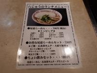 八じゅう@渋谷・20180418・メニュー